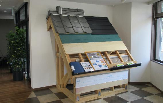 屋根材展示スペース